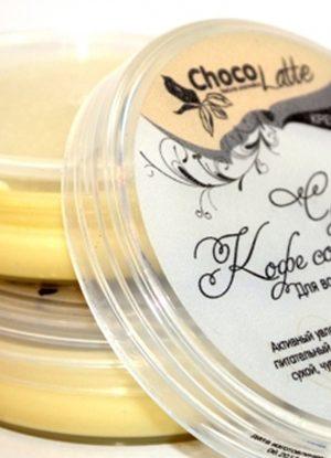 ChocoLatte Крем д/лица Суфле Кофе со сливками д/возрастной сухой и чувствит. кожи 50 мл