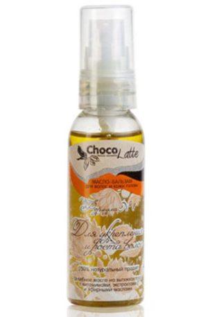 ChocoLatte Масло-бальзам для волос ФОРМУЛА №1 для укрепления и роста волос 50 мл